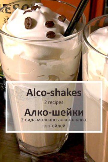 коктейль блек джек рецепт